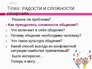 15.12.11 Тема: РАДОСТИ И СЛОЖНОСТИ ОБЩЕНИЯ. Решена ли проблема? - Как преодолеть