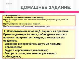 15.12.11 ДОМАШНЕЕ ЗАДАНИЕ: Параграф № 12. Интернет - библиотека сайтов вам в пом