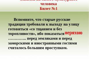 Экзамен на самого культурного человекаБилет №1 Вспомните, что старые русские тра