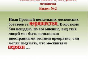 Экзамен на самого культурного человекаБилет №2 Иван Грозный нескольких московски