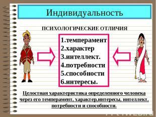 Индивидуальность ПСИХОЛОГИЧЕСКИЕ ОТЛИЧИЯ1.темперамент2.характер3.интеллект.4.пот