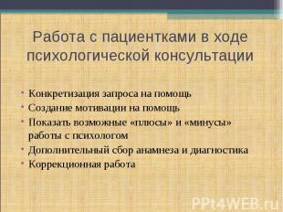Работа с пациентками в ходе психологической консультации Конкретизация запроса н