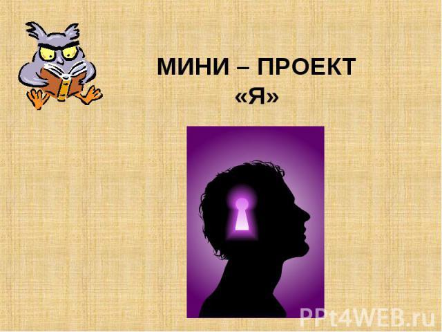 МИНИ – ПРОЕКТ«Я»