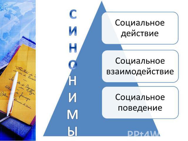 СИНОНИМЫСоциальное действиеСоциальное взаимодействиеСоциальное поведение