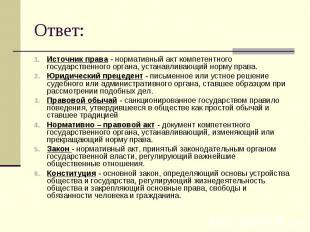 Ответ: Источник права - нормативный акт компетентного государственного органа, у
