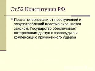 Ст.52 Конституции РФ Права потерпевших от преступлений и злоупотреблений властью