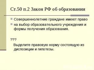 Ст.50 п.2 Закон РФ об образовании Совершеннолетние граждане имеют право на выбор