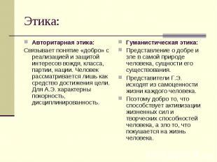 Этика: Авторитарная этика:Связывает понятие «добро» с реализацией и защитой инте
