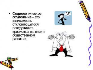 Социологическое объяснение – это зависимость отклоняющегося поведения от кризисн