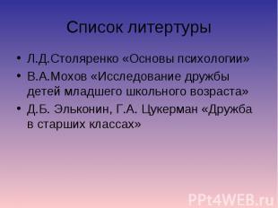 Список литертуры Л.Д.Столяренко «Основы психологии»В.А.Мохов «Исследование дружб