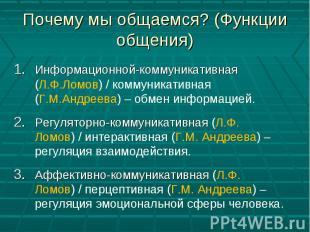 Почему мы общаемся? (Функции общения) Информационной-коммуникативная (Л.Ф.Ломов)