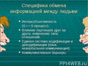 Специфика обмена информацией между людьми Интерсубъективность (S S процесс);Влия