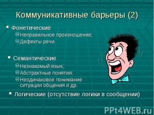 Коммуникативные барьеры (2) ФонетическиеНеправильное произношение;Дефекты речи.С