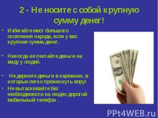 2 - Не носите с собой крупную сумму денег! Избегайте мест большого скопления нар