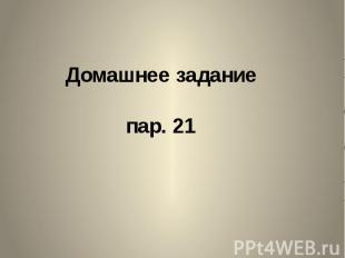 Домашнее заданиепар. 21