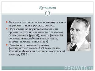 Булгаков Фамилия Булгаков могла возникнуть как в тюркских, так и в русских семья