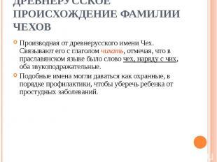 Древнерусское происхождение фамилии Чехов Производная от древнерусского имени Че
