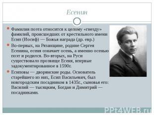 Есенин Фамилия поэта относится к целому «гнезду» фамилий, происшедших от крестил