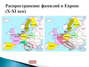 Распространение фамилий в Европе (X-XI век) Рис.1. Начало формирования фамилий н
