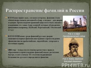 Распространение фамилий в России В XVI веке вышел указ, согласно которому, фамил