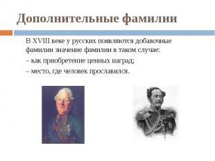 Дополнительные фамилии В XVIII веке у русских появляются добавочные фамилии знач