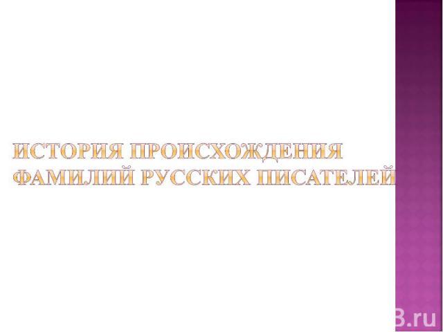История происхождения фамилий Русских писателей