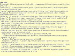 ЛитератураБерезников А. Обратная связь в групповой работе с подростками.// Журна