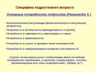 Специфика подросткового возраста Основные потребности подростка (Ремшмидт Х.) Фи