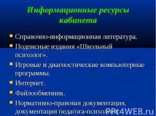 Информационные ресурсы кабинета Справочно-информационная литература.Подписные из