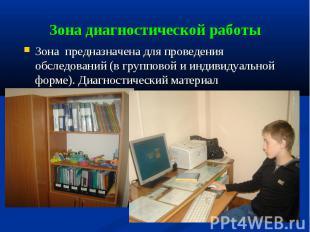 Зона диагностической работы Зона предназначена для проведения обследований (в гр
