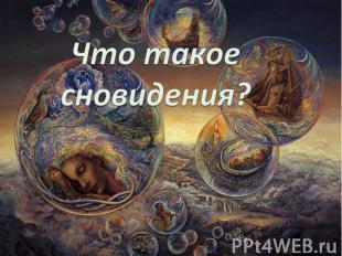 Что такое сновидения?