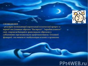 СНОВИДЕНИЯ- регулярно возникающий нормальный психический процесс в период сна (г