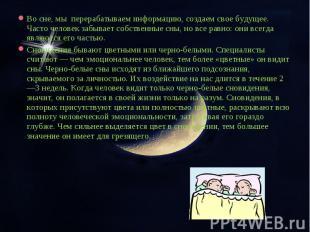 Во сне, мы перерабатываем информацию, создаем свое будущее. Часто человек забыва