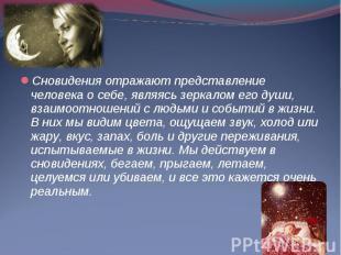 Сновидения отражают представление человека о себе, являясь зеркалом его души, вз