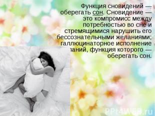 Функция сновидений — оберегатьсон. Сновидение — это компромисс между потребност