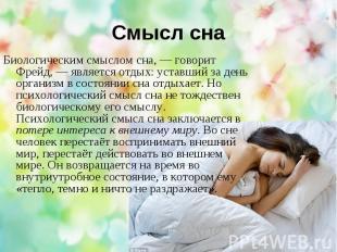 Смысл сна Биологическим смыслом сна, — говорит Фрейд, — является отдых: уставший
