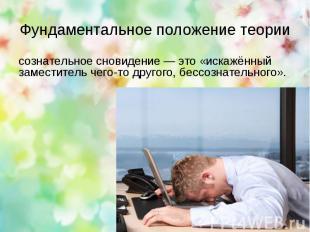 Фундаментальное положение теории сознательное сновидение — это «искажённый замес