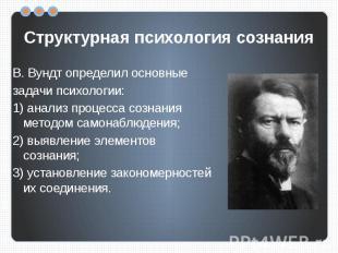Структурная психология сознания В. Вундт определил основные задачи психологии:1)