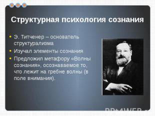 Структурная психология сознания Э. Титченер – основатель структурализмаИзучал эл