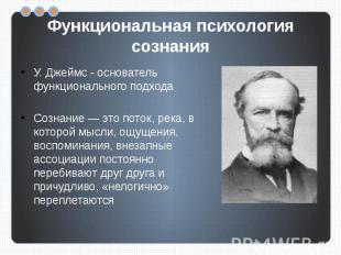 Функциональная психология сознания У. Джеймс - основатель функционального подход