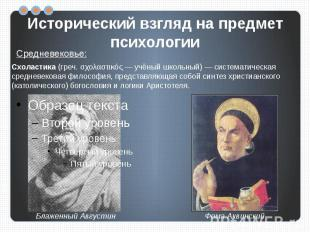 Исторический взгляд на предмет психологии Средневековье:Схоластика (греч. σχολασ