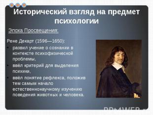 Исторический взгляд на предмет психологии Эпоха Просвещения:Рене Декарт (1596—16