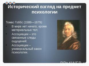 Исторический взгляд на предмет психологии Томас Гоббс (1588—1679):В мире нет нич