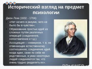 Исторический взгляд на предмет психологии Джон Локк (1632 - 1704):«Нет ничего в
