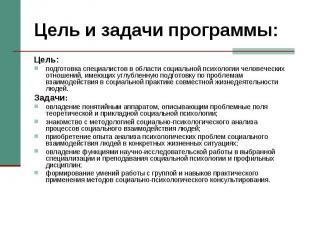 Цель и задачи программы: Цель:подготовка специалистов в области социальной психо