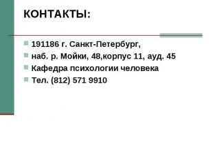 КОНТАКТЫ: 191186 г. Санкт-Петербург,наб. р. Мойки, 48,корпус 11, ауд. 45 Кафедра