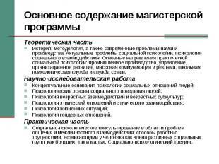 Основное содержание магистерской программы Теоретическая частьИстория, методолог