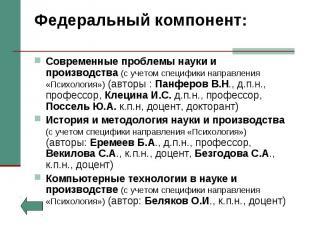 Федеральный компонент: Современные проблемы науки и производства (с учетом специ