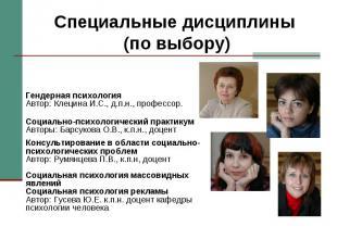Специальные дисциплины (по выбору) Гендерная психология Автор: Клецина И.С., д.п