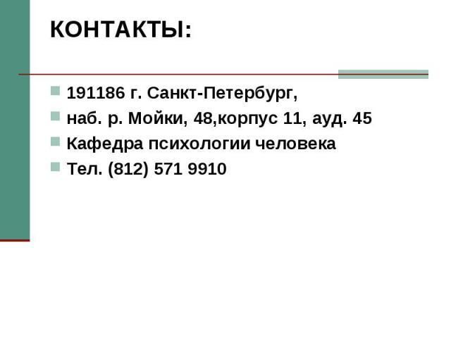 КОНТАКТЫ: 191186 г. Санкт-Петербург,наб. р. Мойки, 48,корпус 11, ауд. 45 Кафедра психологии человекаТел. (812) 571 9910